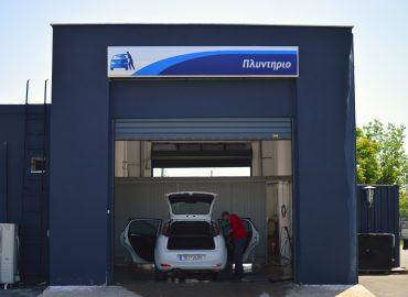 Πλυντήριο Αυτοκινήτων Αλιάγας στην οδό Καρδίτσης
