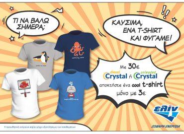 Καλοκαιρινά T-Shirts στο πρατήριο Αλιάγας/ΕΛΙΝ