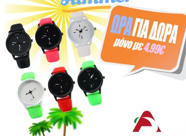 Το πιο Cool Καλοκαιρινό ρολόι στα πρατήρια Αλιάγας