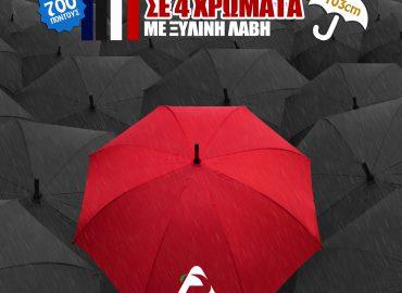Ομπρέλα Πολυτελείας στα Πρατήρια Αλιάγας.
