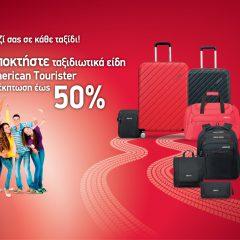 """Είδη Ταξιδίου """"American Tourister"""" στα Πρατήρια Αλιάγας"""
