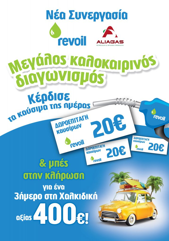 Μεγάλος Καλοκαιρινός Διαγωνισμός Αλιάγας-Revoil